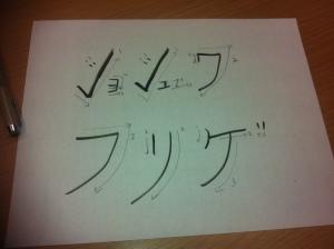 Josh's name in Japanese